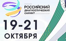 Russian diagnostic summit....